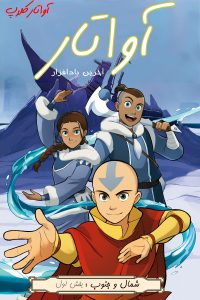 avatar-the-last-airbender-north-and-south-cover